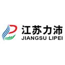 江苏力沛电力工程技术服务有限公司