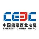 西北电力建设工程管理公司
