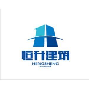 安徽省恒升建筑工程有限责任公司