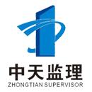 湖南中天工程监理有限公司
