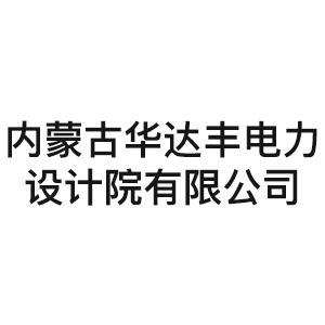 内蒙古华达丰电力设计院有限公司