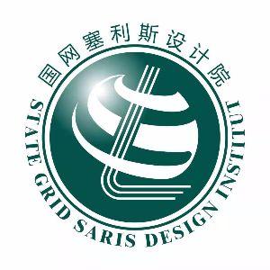 国网塞利斯(内蒙古)电力设计有限公司
