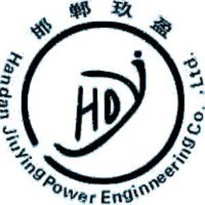 邯郸市玖盈电力工程有限公司