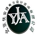 北京优安捷电力设计咨询有限公司