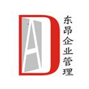 深圳市东昂企业管理有限公司