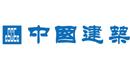 中建交通建设集团有限公司