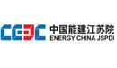 中国能源建设集团江苏省电力设计院有限公司