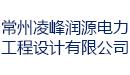 常州凌峰润源电力工程设计有限公司