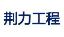 武汉荆力工程设计咨询有限公司