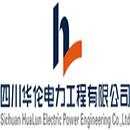 四川华伦电力工程有限公司