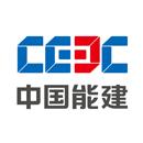 中国葛洲坝集团机电建设有限公司