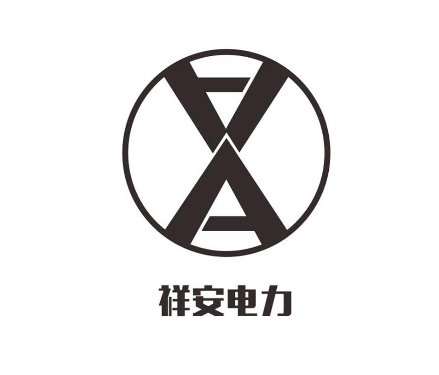 杭州祥安电力设计咨询有限公司