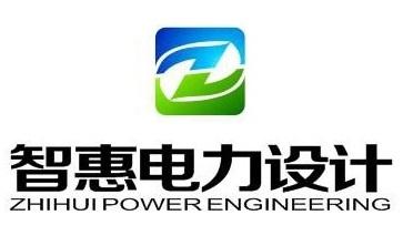 河北智惠电力工程设计有限公司