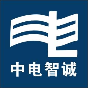海南中电智诚电力服务有限公司
