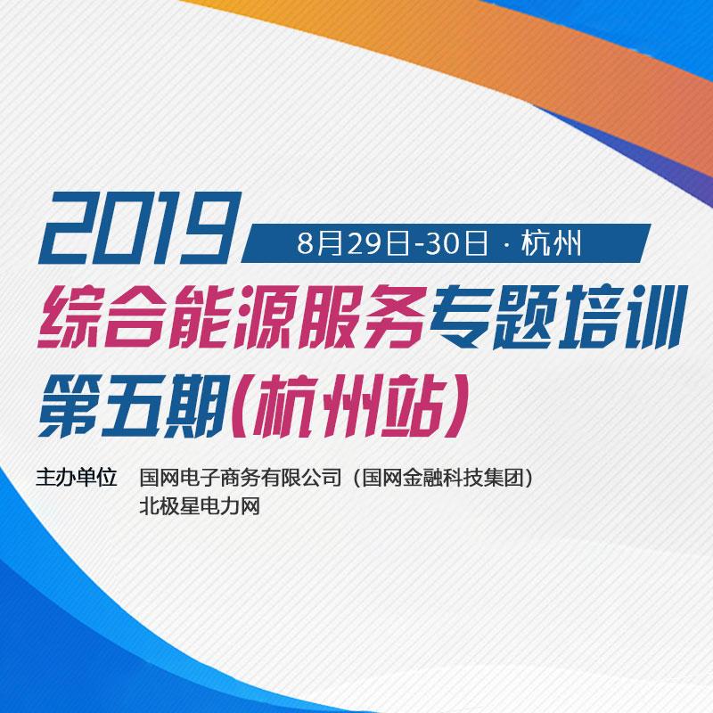 2019综合能源服务专题培训第五期