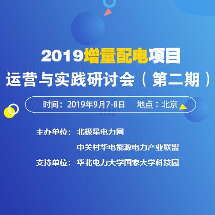 2019增量配电项目运营与实践研讨会