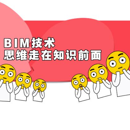 BIM技术――思维走在知识前面