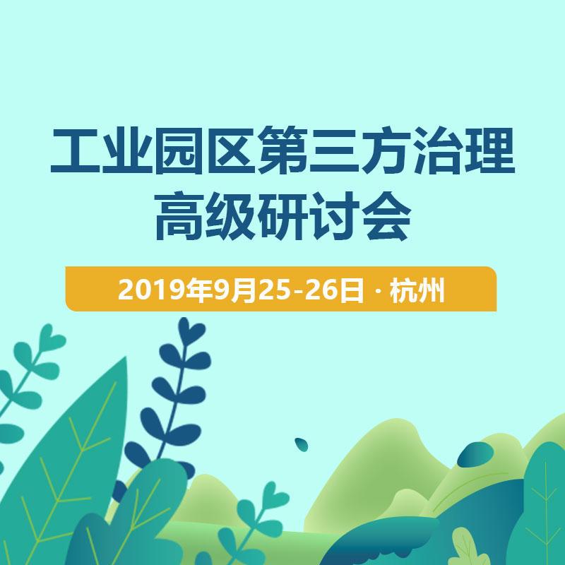 工业园区环境污染第三方治理高端研讨会