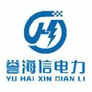 山西誉海信电力工程有限公司