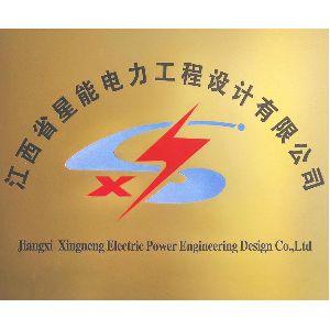 江西省星能电力工程设计有限公司
