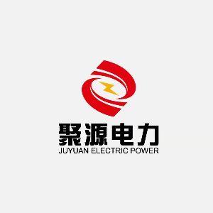 徐州聚源电力工程有限公司
