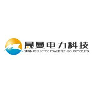 晟曼电力科技有限公司