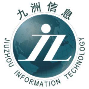上海九洲信息技术有限公司