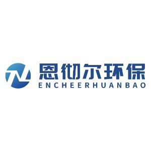 恩彻尔(天津)环保科技有限公司