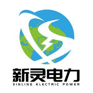 内蒙古新灵电力有限责任公司