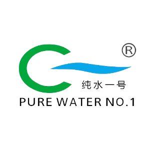 深圳市纯水一号水处理科技有限公司