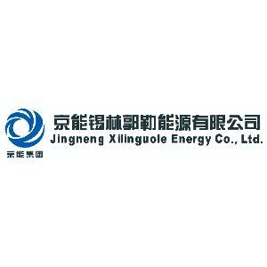 京能锡林郭勒能源有限公司