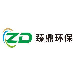 深圳市臻鼎环保科技有限公司