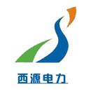 新疆西源科创电力技术有限公司