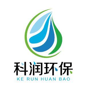 广东科润环保科技有限公司