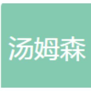 陕西汤姆森电力科技有限公司