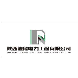 陕西德能电力工程有限公司