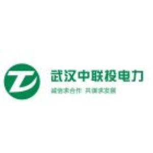 武汉中联投电力工程设计咨询有限公司