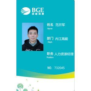 内江高能环境技术有限公司