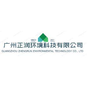广州正润环境科技有限公司