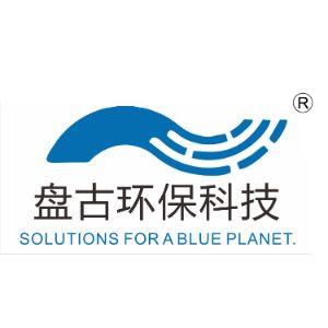 深圳市盘古环保科技有限公司