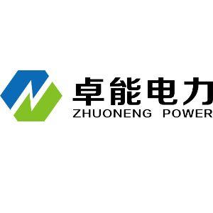 河北卓能电力科技有限公司