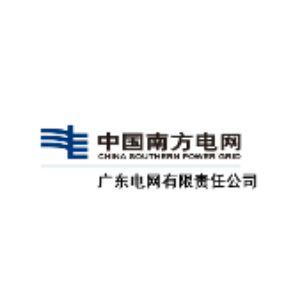 广东电网有限责任公司