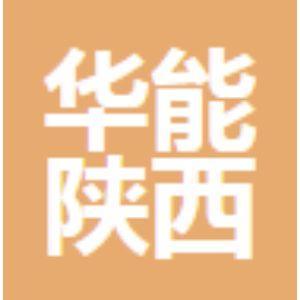 华能陕西发电有限公司新能源分公司