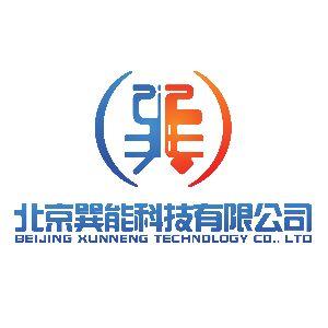 北京巽能科技有限公司