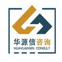 北京华源信工程咨询有限公司