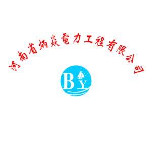 河南省炳焱电力工程有限公司