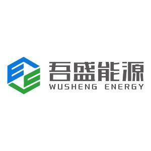 吾盛(上海)能源设备科技有限公司
