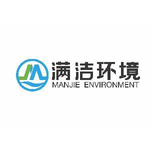北京满洁环境工程有限公司