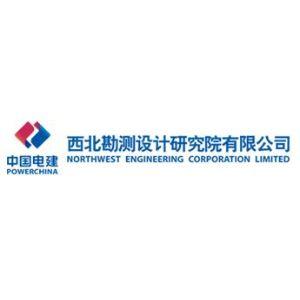 中国电建集团西北勘测设计研究院有限公司