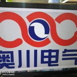 广东奥川电气科技有跟公司